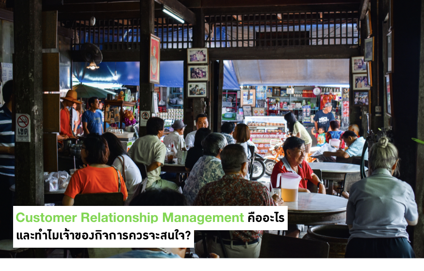 What is Customer Relationship Management and Why Business Owner Should Cares?
